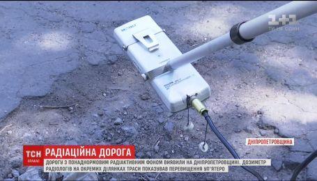 На Днепропетровщине обнаружили дорогу с высоким радиоактивным фоном