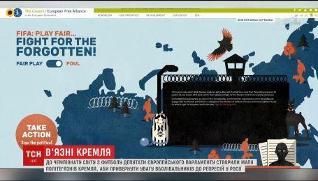 Євродепутати створили мапу політв'язнів Кремля до чемпіонату світу з футболу