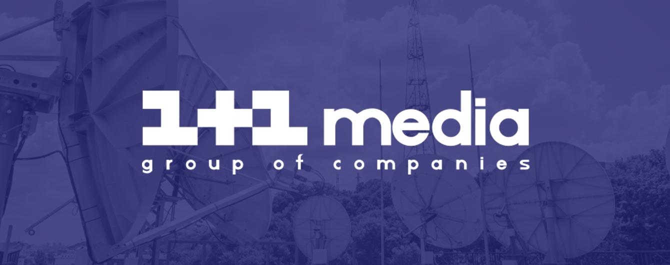 1+1 media запустила послугу з захисту бренду в Інтернеті