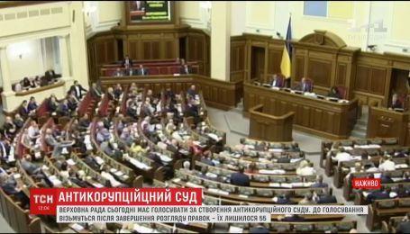 Голосование за создание Антикоррупционного суда состоится в парламенте