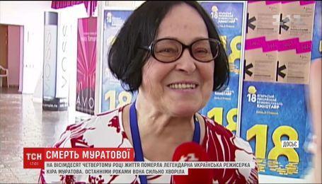 Умерла известная украинская режиссер Кира Муратова