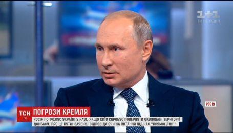 Путин назвал украинцев братским народом и прибег к новым угрозам