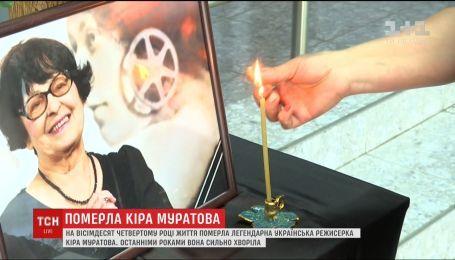 На 84 році життя померла легендарна українська режисерка Кіра Муратова