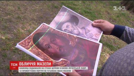 Ученые нашли прижизненные портреты Ивана Мазепы с непривычной внешностью