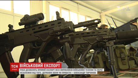 Турчинов розповів про плани РНБО щодо експорту зброї