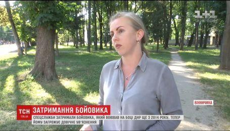 """СБУ затримала бойовика """"ДНР"""" на Вінниччині"""