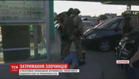 В Мелитополе правоохранители задержали псевдо-работников СБУ, которые занимались рэкетом