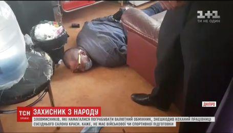 В Днепре мужчина задержал двух вооруженных преступников