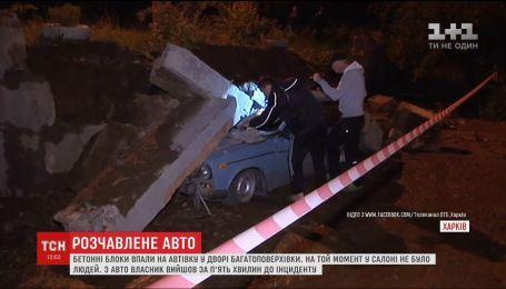 В Харькове бетонная плита упала на авто во дворе многоэтажки