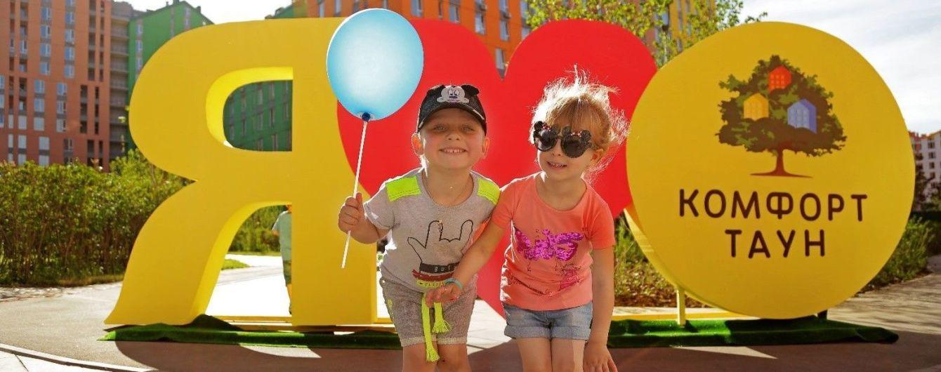 """""""Комфорт Таун"""" відзначив день захисту дітей та зустрів """"Комфортне літо"""""""