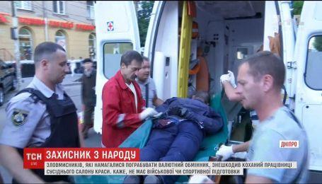 Хлопець у Дніпрі прийшов на крик дівчини про допомогу та знешкодив двох озброєних зловмисників
