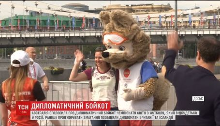 Австралійські дипломати бойкотуватимуть чемпіонату світу з футболу у Росії