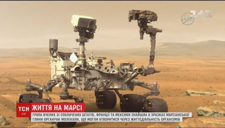 На Марсі вчені знайшли ознаки життя