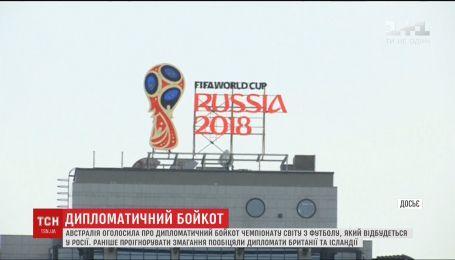 Австралия объявила о дипломатическом бойкоте Чемпионата мира по футболу в России