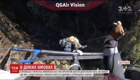 Корейська туристка прожила шість днів без їжі після того, як впала до яру