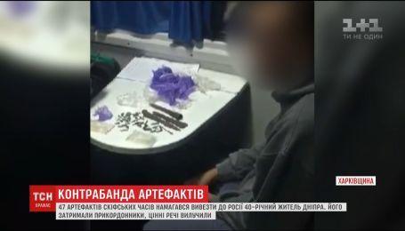 Житель Дніпра намагався вивезти до Росїі 47 артефактів скіфських часів
