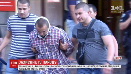 Житель Днепра без специальной подготовки обезвредил вооруженных грабителей