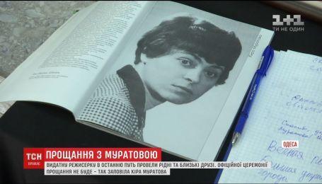 Закрита церемонія: в Одесі попрощались з видатною режисеркою Кірою Муратовою