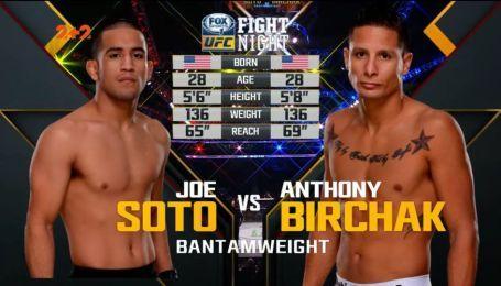 UFC. Джо Сото- Ентоні Бирчак. Відео бою