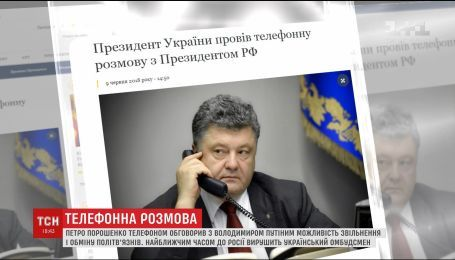 Порошенко телефоном обговорив з Путіним звільнення політв'язнів