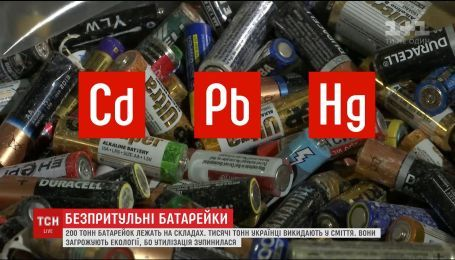 Угроза катастрофы: в Украине до сих пор нет завода для утилизации батареек
