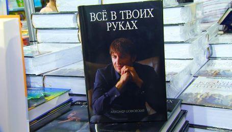 """Олександр Шовковський презентував книгу про своє футбольне життя """"Все в твоїх руках"""""""