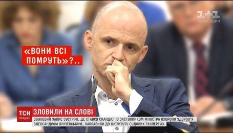 """""""Они все умрут!"""": украинцев возмутило заявление Александра Линчевского об онкобольных"""