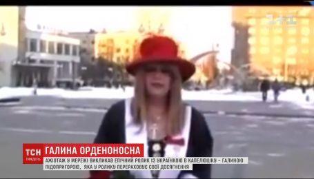 Ажіотаж у Мережі викликав епічний ролик із українкою, яка перераховує свої досягнення