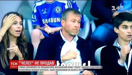 """Абрамович відмовився продавати футбольний клуб """"Челсі"""""""