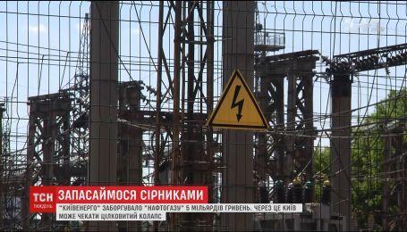 """Через борг """"Київенерго"""" Київ може залишитись без тепла і світла"""