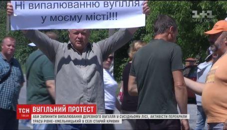 Активісти перекрили трасу Рівне-Хмельницький, аби зупинити випалювання деревного вугілля у лісі