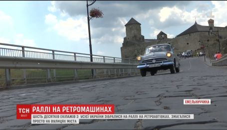 """В Каменце-Подольском состоялся международный фестиваль """"Ретрофест"""""""