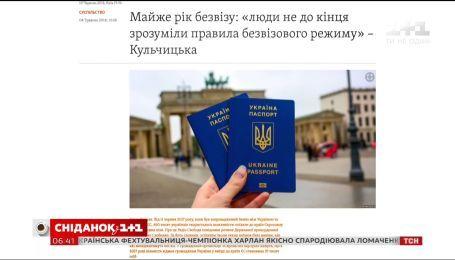 Год безвиза: стала ли Европа ближе, и какие новые трудности ждут украинцев