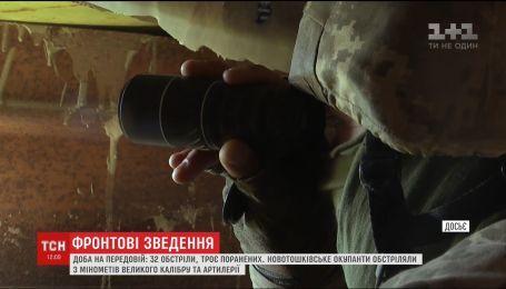 Фронтовые сводки: на передовой - трое раненых