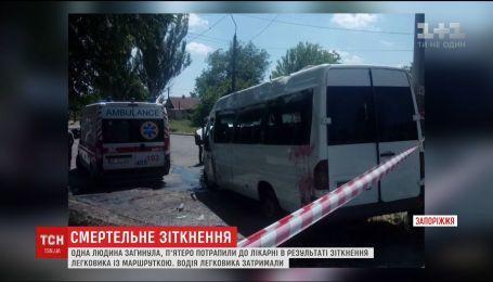 В Запоріжжі сталася аварія за участю маршрутки, одна людина загинула, п'ятеро – у лікарні