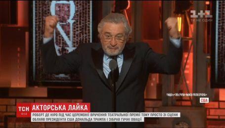 Актер Роберт Де Ниро обругал Трампа со сцены