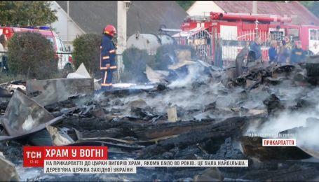 Найбільший дерев'яний храм Західної України згорів на Прикарпатті