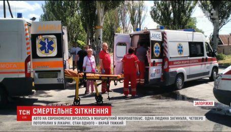 Одна людина загинула внаслідок зіткнення легковика з маршруткою у Запоріжжі