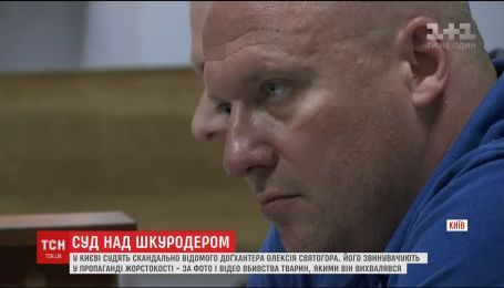 У Києві судять відомого догхантера Олексія Святогора
