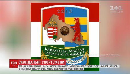"Закарпатська футбольна команда ""Карпаталя"" взяла участь у чемпіонаті сепаратистів"