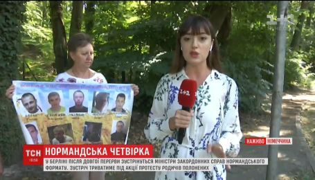 Встреча министров в Берлине пройдет под акции протеста родственников незаконно заключенных украинцев