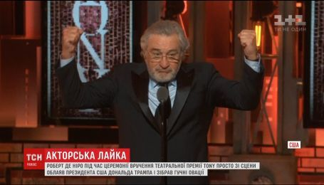 Голлівудський актор зі сцени облаяв Трампа і зірвав гучні овації