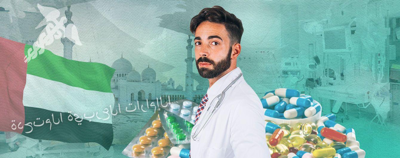 Как лечат в ОАЭ: пятизвездочные больницы и космические цены