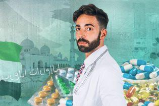 Як лікують в ОАЕ: п'ятизіркові лікарні і космічні ціни