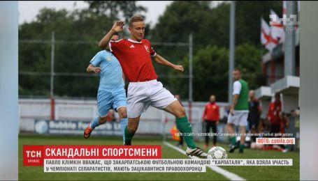 СБУ зацікавилася закарпатською командою, яка взяла участь у чемпіонаті сепаратистів