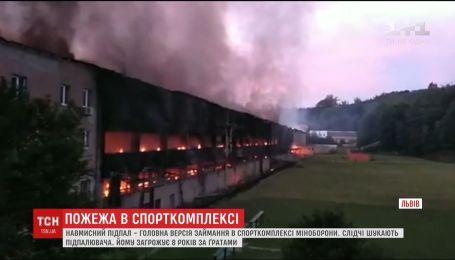 Основною версією пожежі спорткомплексу Міноборони у Львові називають зумисний підпал