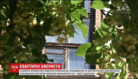 Мошенники пытаются завладеть квартирой умершей журналистки Марии Адамской