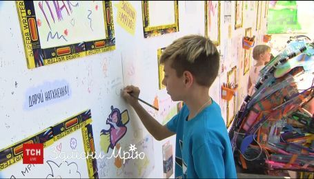 Гости детского фестиваля нарисовали на 10-метровой стене свои мечты