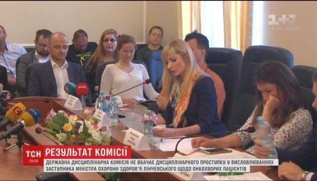 Дисциплінарна комісія не дійшла висновку щодо висловлювань Олександра Лінчевського