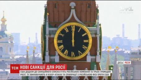 У США розширили список санкцій проти Росії